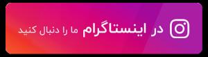 اینستاگرام ما را دنبال کنید